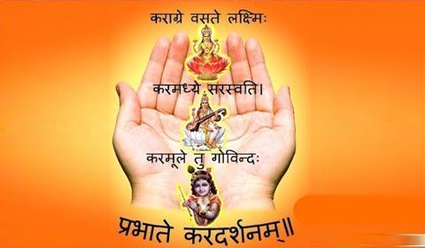 Kar-darshan Mantra
