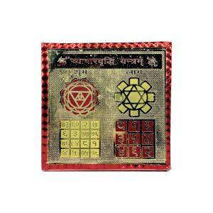 Vyapar Vridhi Yantra Approx 4x4 Inches Energized Shree Yantra Kavach High Quality Embossed Printing Hindu Puja Spiritual Pooja Yantra