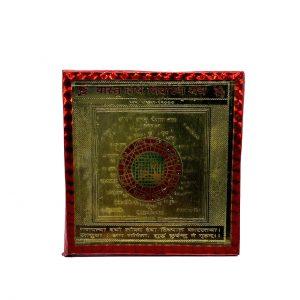 Vastu Dosh Nivaran Yantra 4x4 Inches